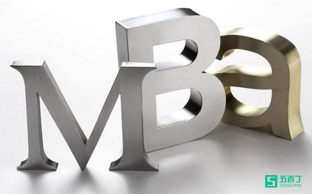 复旦大学MBA面试经验总结