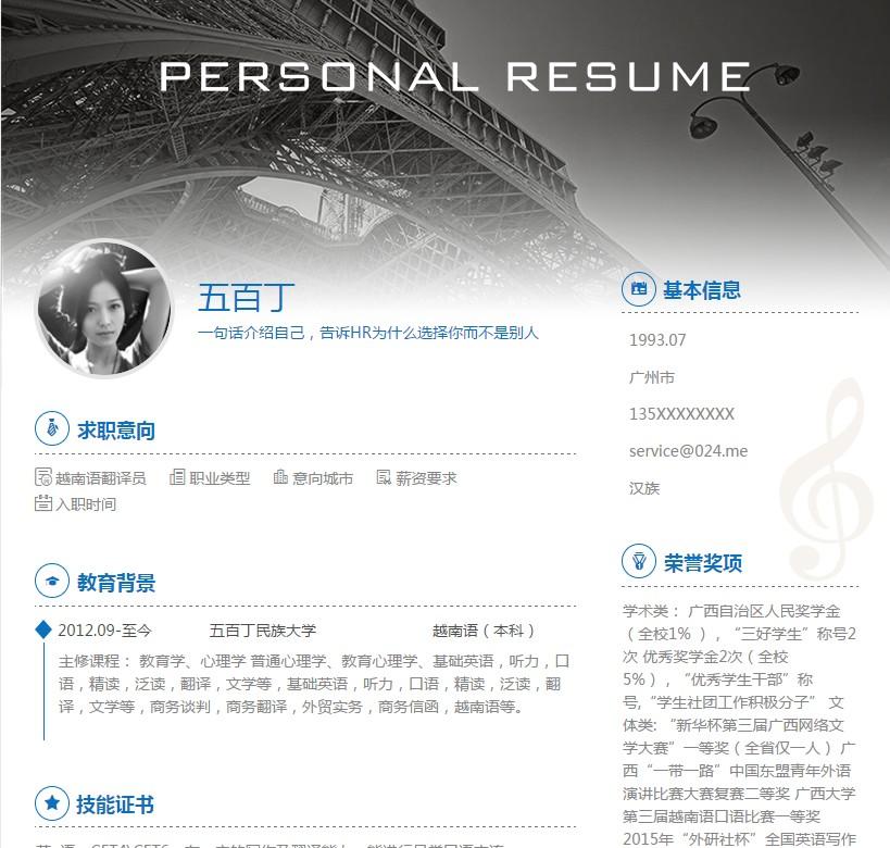 越南语翻译员求职简历在线制作