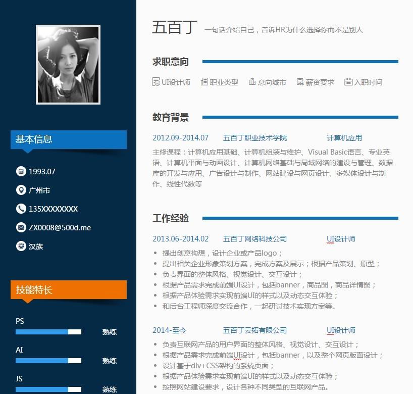 UI设计师优秀个人简历模板