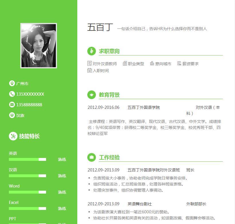 对外汉语教师岗位求职简历(本科毕业生)
