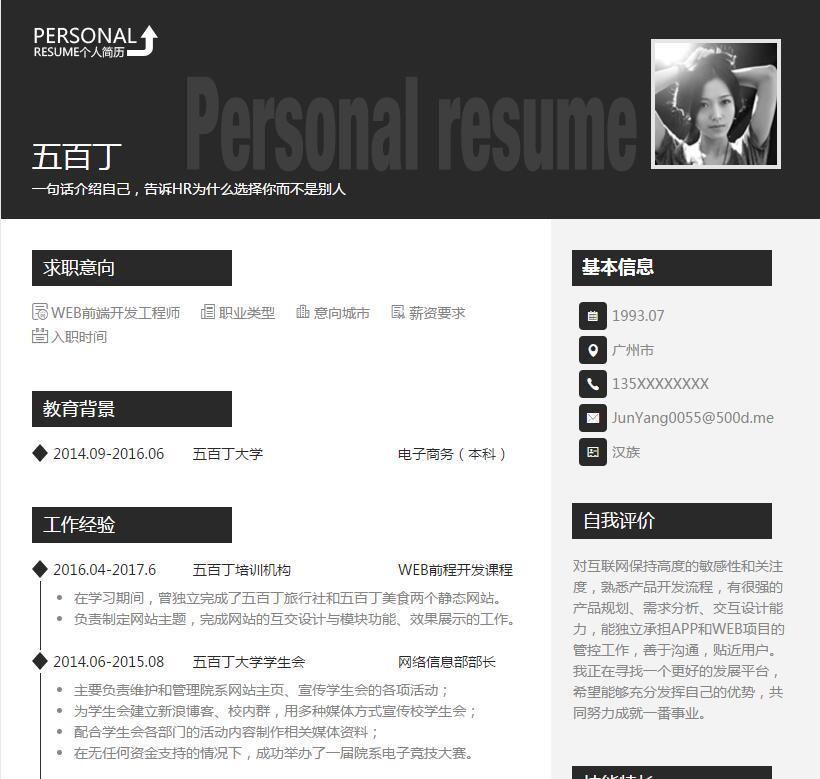 WEB前端开发工程师求职简历