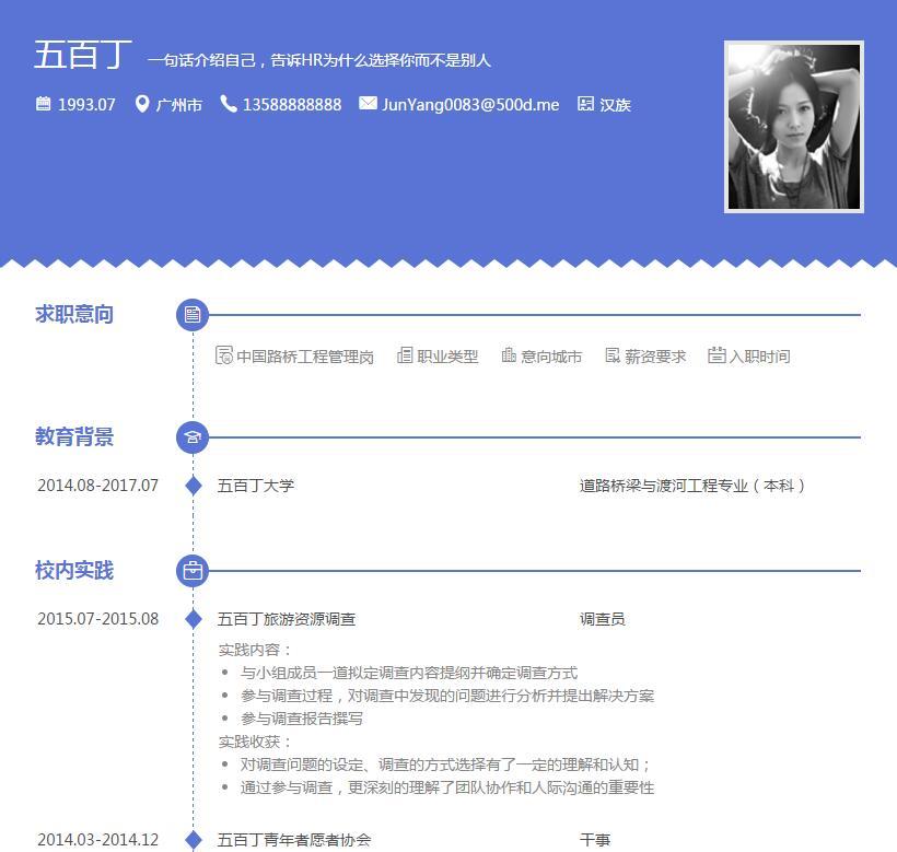 中国路桥工程管理岗求职简历