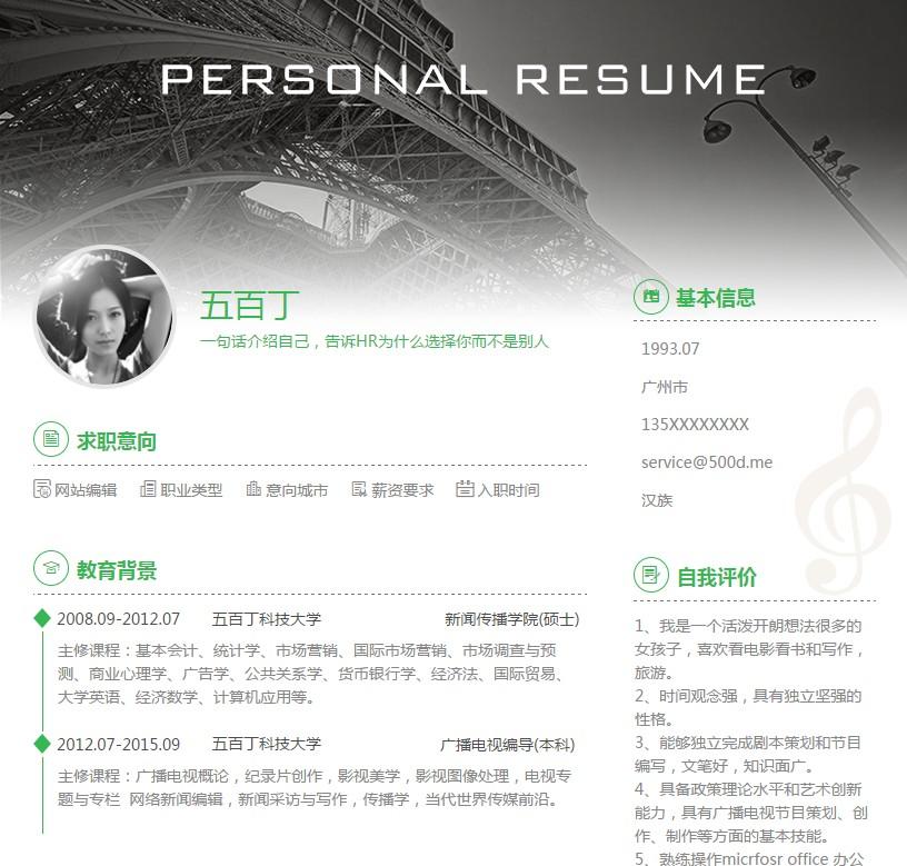 网站编辑求职简历(硕士版)