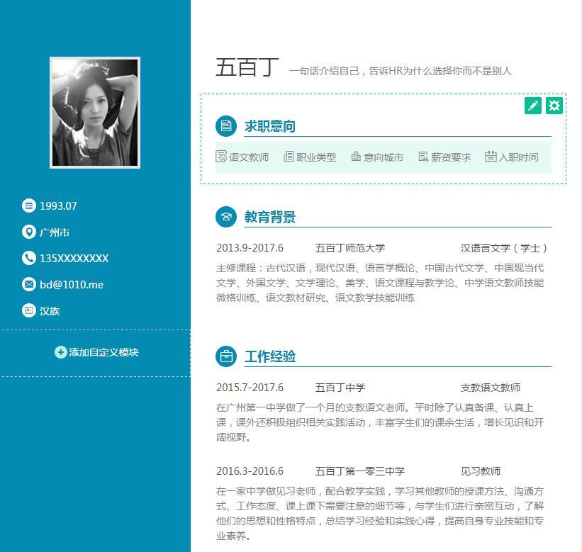 汉语言文学学士语文教师求职简历