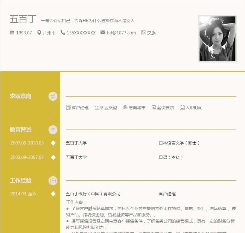银行客户经理简历模板(日企)