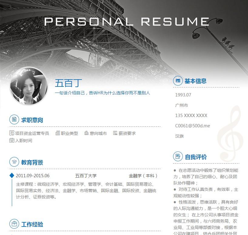 金融专业求职简历(项目资金运营专员)