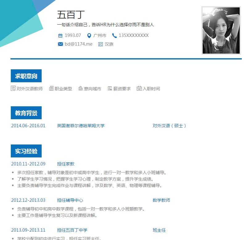 对外汉语教师求职简历