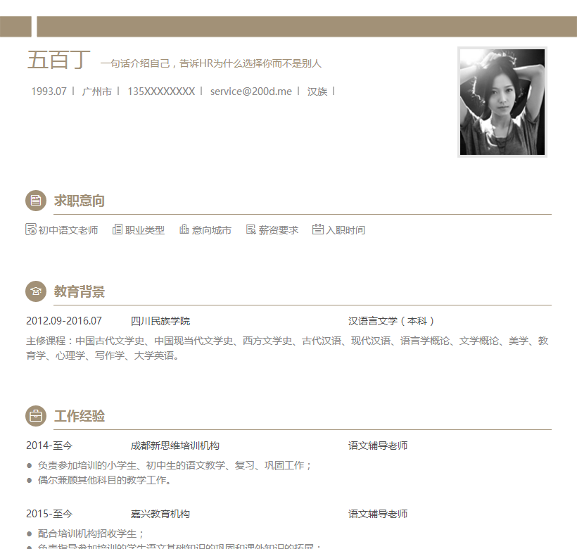 初中语文老师简历模板