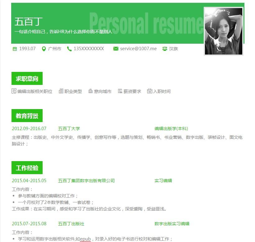 网站编辑简历模板