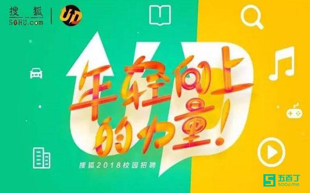 【校招】搜狐2018校園招聘崗位信息