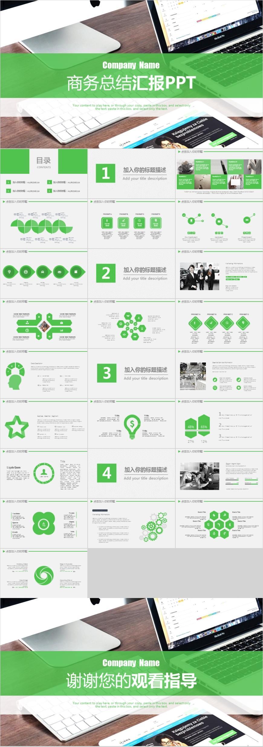 GZ0025 绿色商务总结汇报商务通用PPT模板
