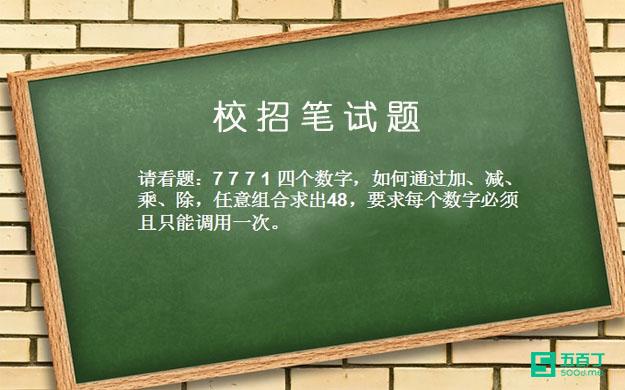 最新知名企业校招通用笔试题(一)