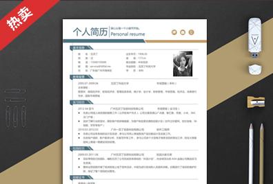 SJS0056简洁大气 word简历模板