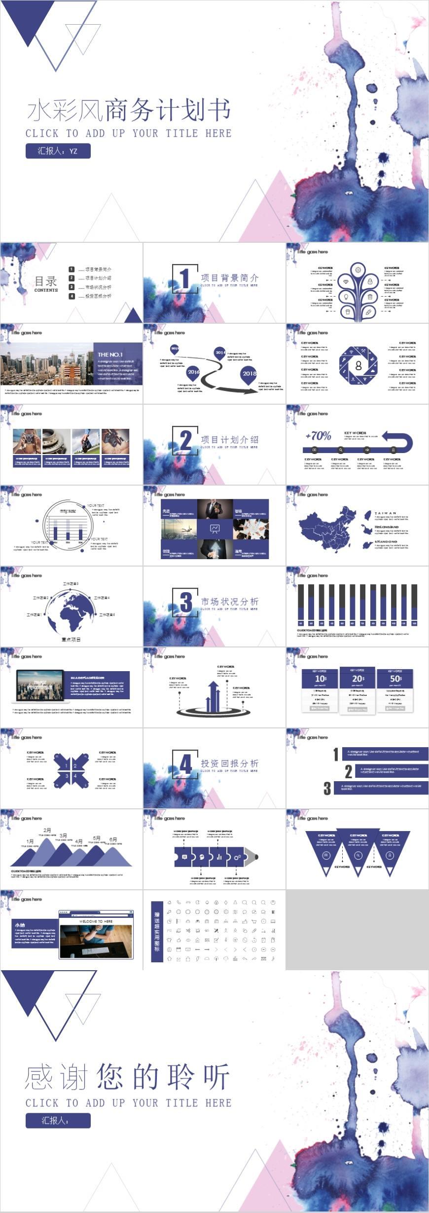 YZ0039 创意水彩商业项目计划书PPT模板