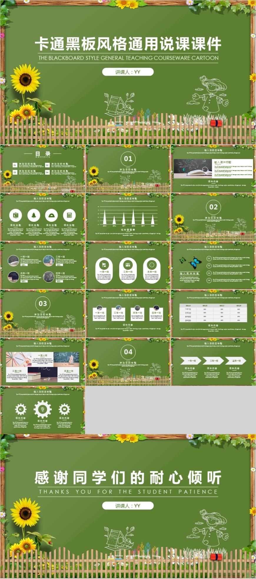 YY0031 创意田园黑板风教学课件PPT模板