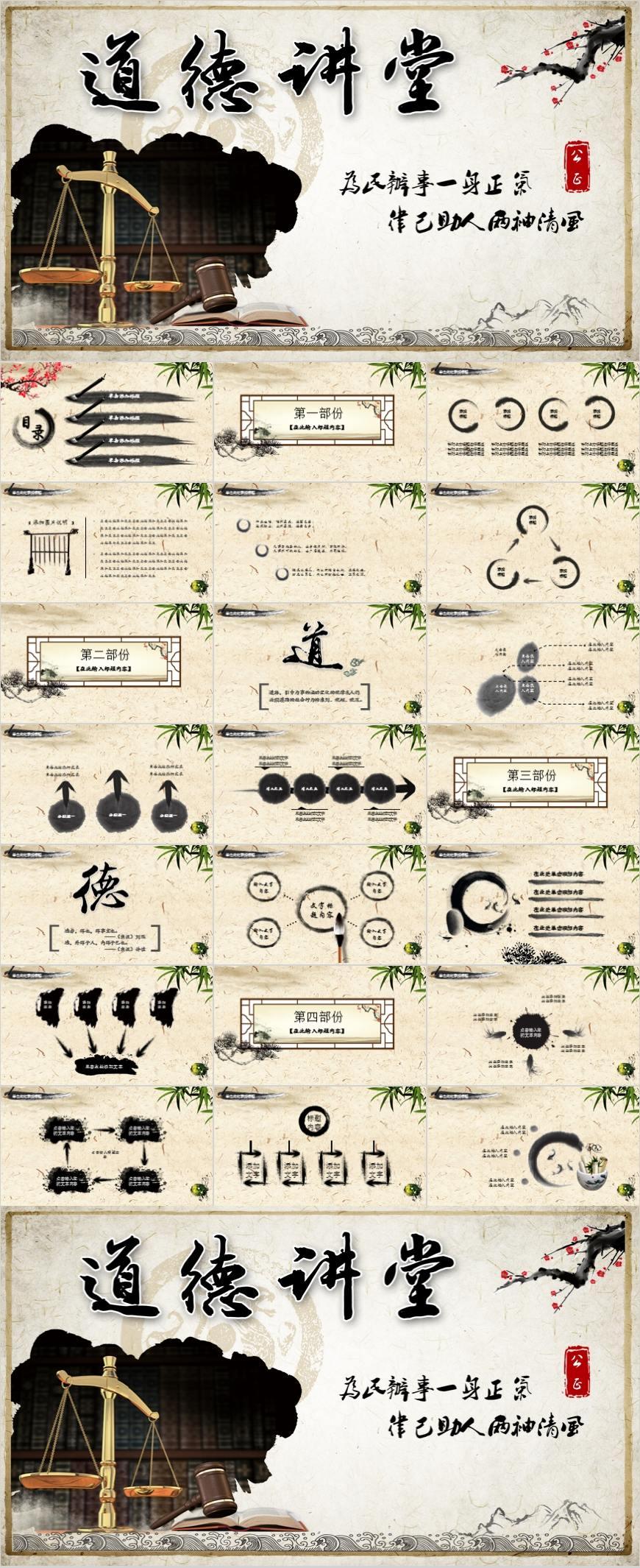 YY0021 古风宣纸背景教学课件讲座PPT模板