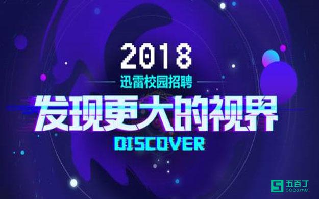 【校招】2018校园招聘快消行业网申信息汇总(截止8.31