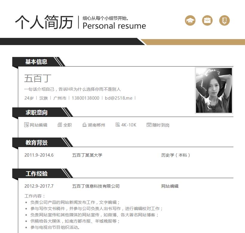 网站编辑个人简历模板