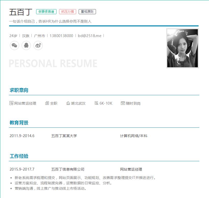 网站营运经理个人简历模板