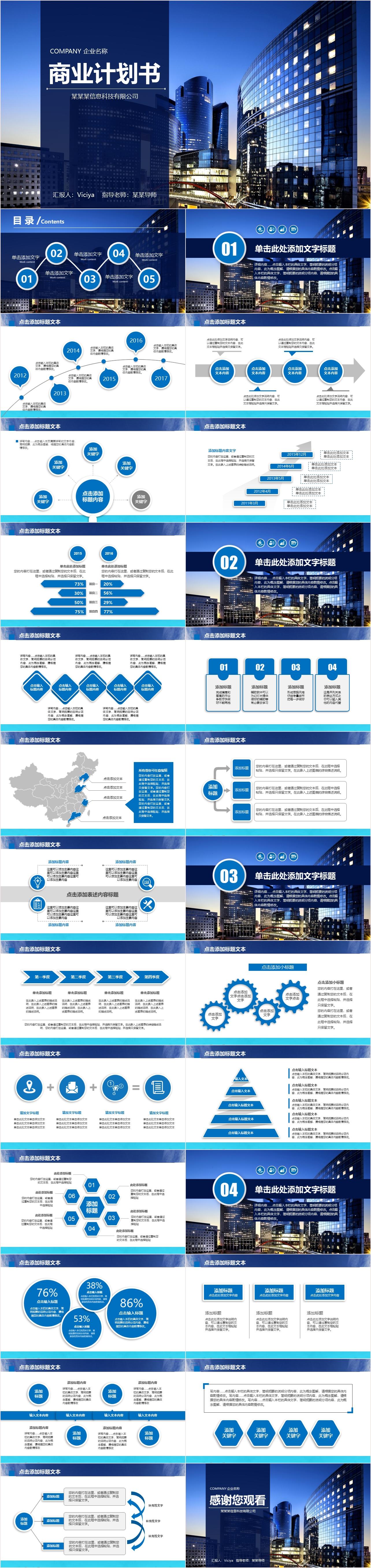 VC0023 商業計劃PPT模板