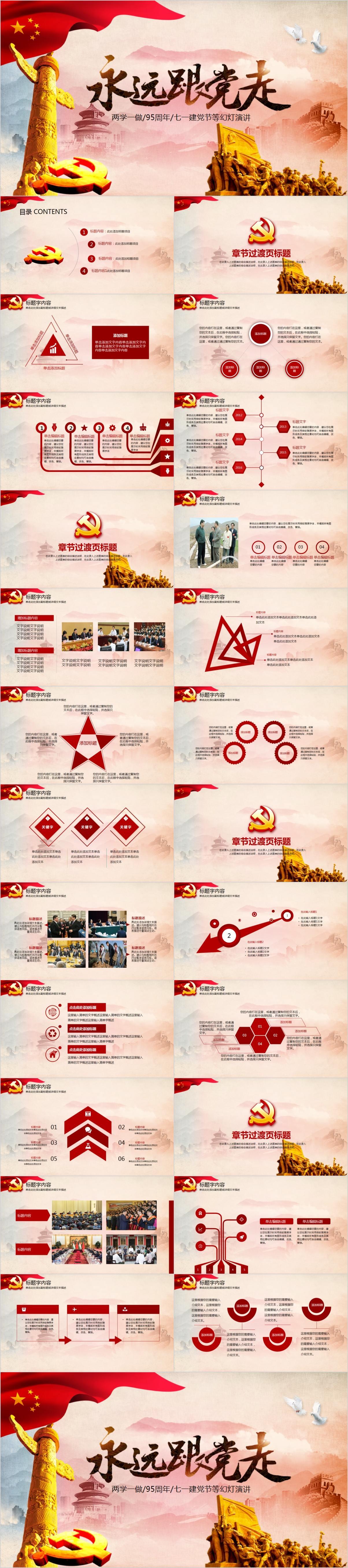 VC0076 红色党政类PPT模板