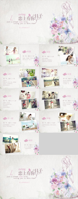 VC0137 恋爱画册PPT模板