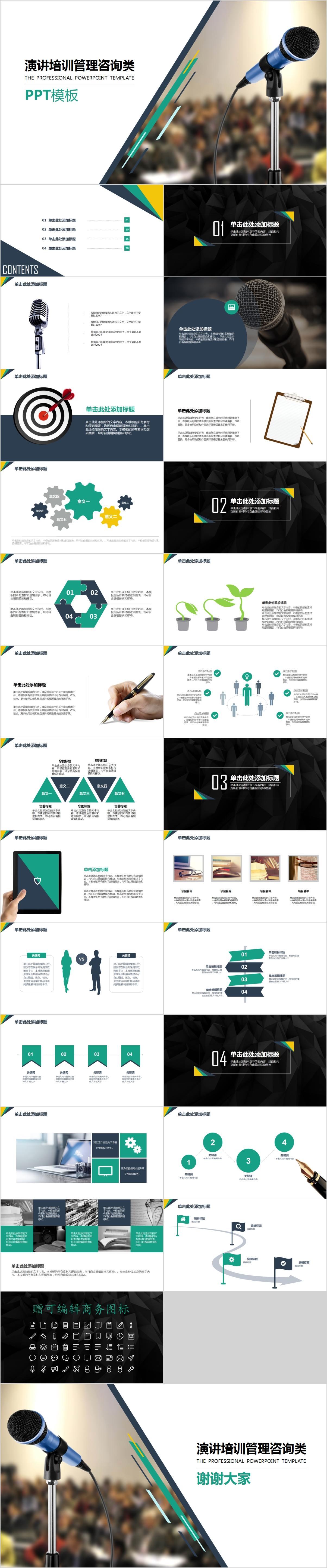 YY0023 商务公开演讲培训咨询PPT模板