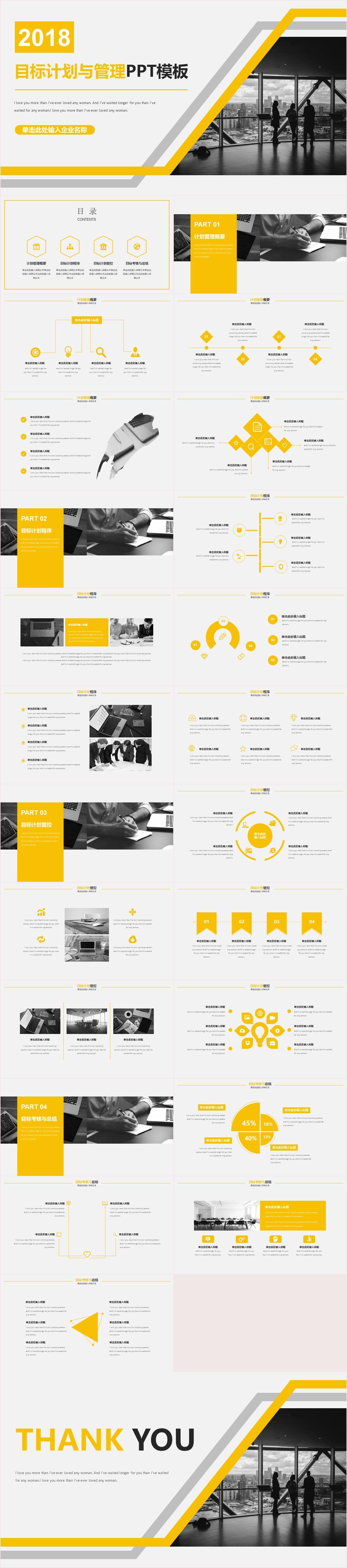 VC0159 黄色商务高端大气目标计划与管理PPT模板