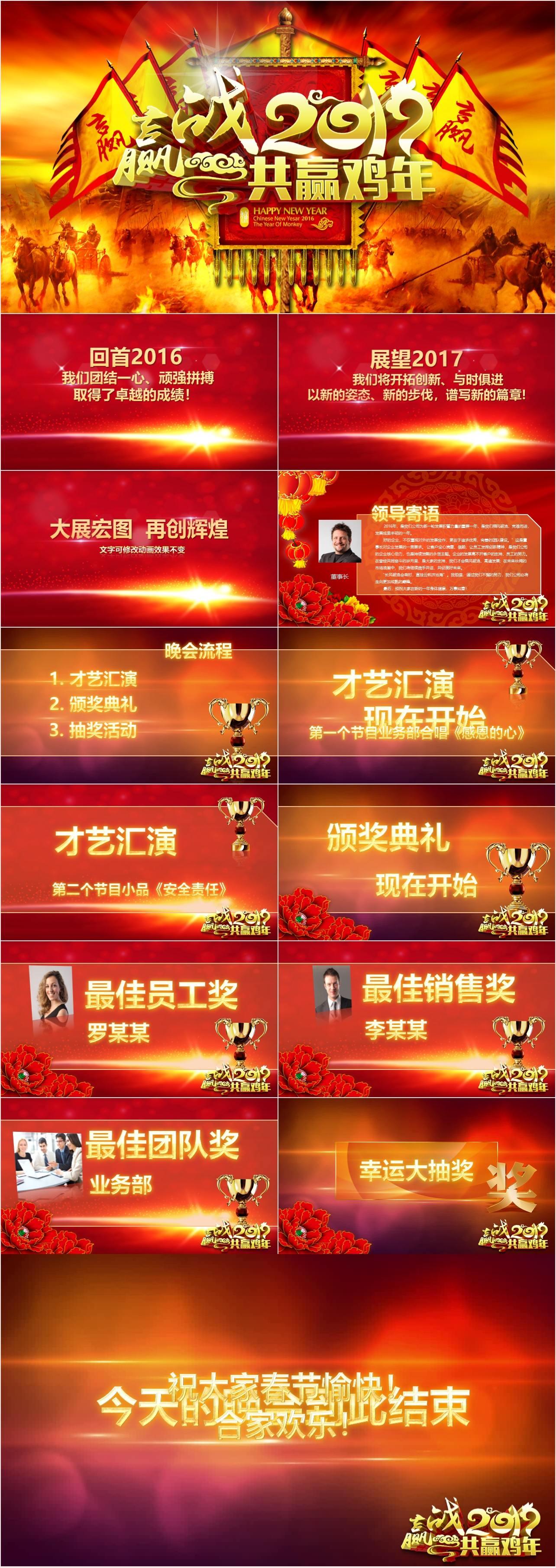 BC0124 年度最佳员工颁奖PPT模板