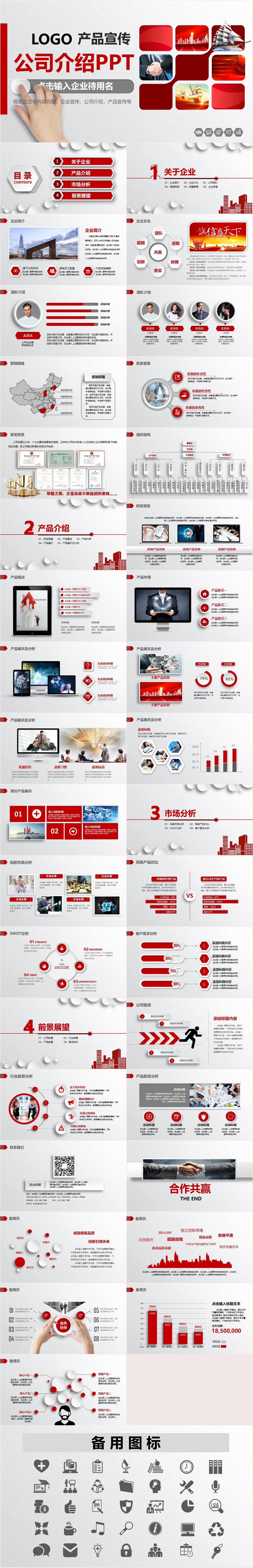 MD0014 企业宣传介绍PPT模板