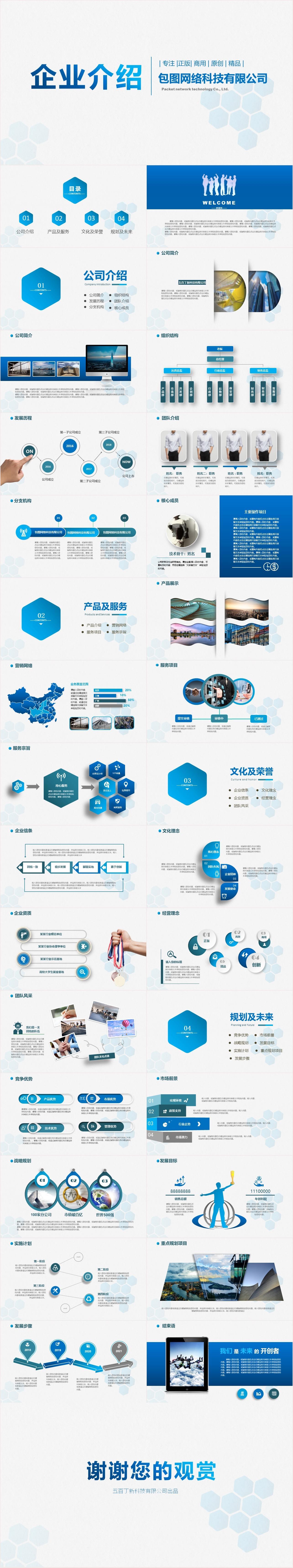CL0103 企业宣传PPT 科技PPT 互联网PPT