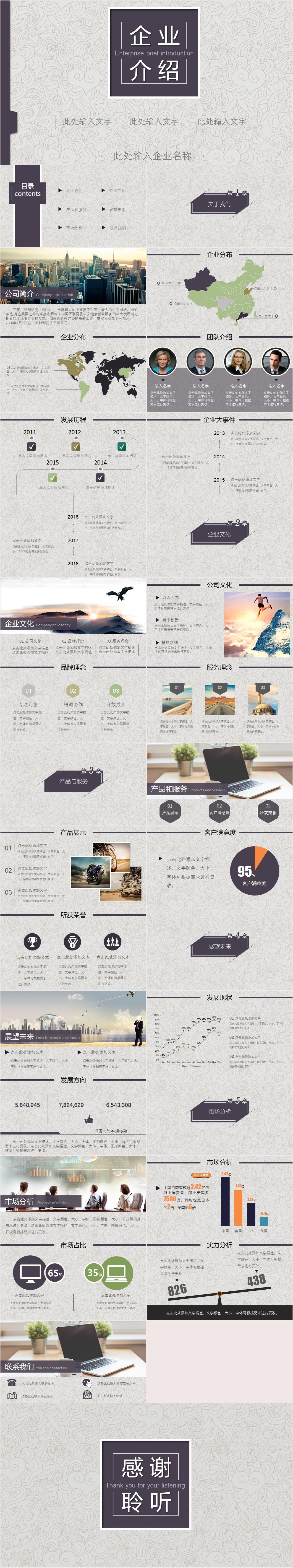 CL0104 簡約大氣中國風企業介紹PPT動態模板
