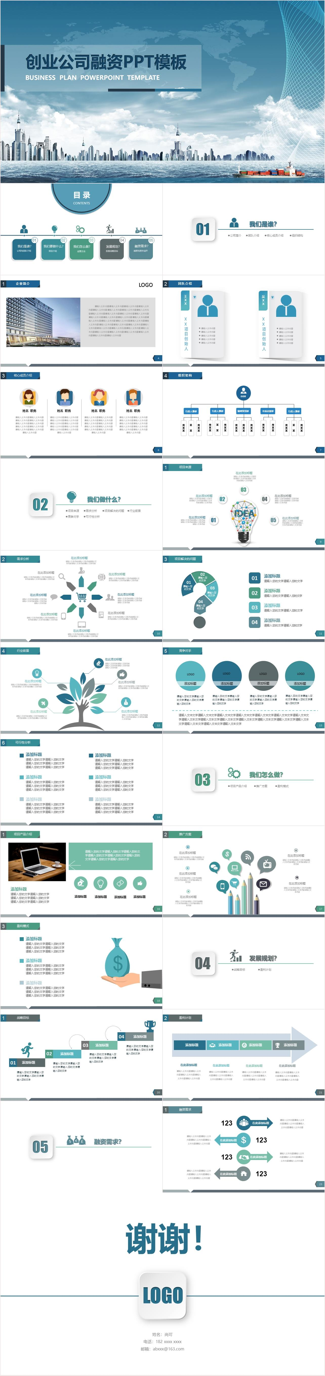 SK0110 创业公司融资PPT模板