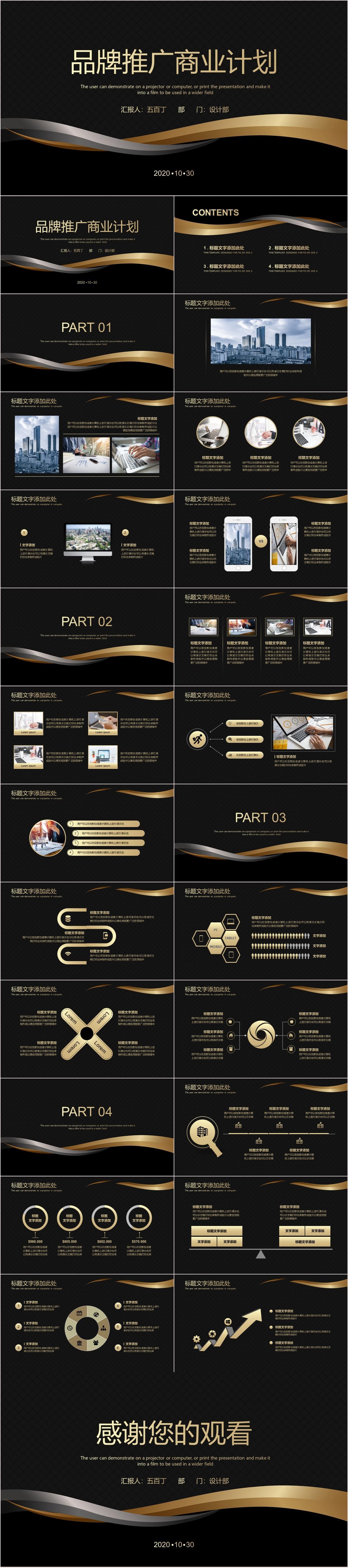 CL0111 黑金商务品牌推广方案计划书PPT模板