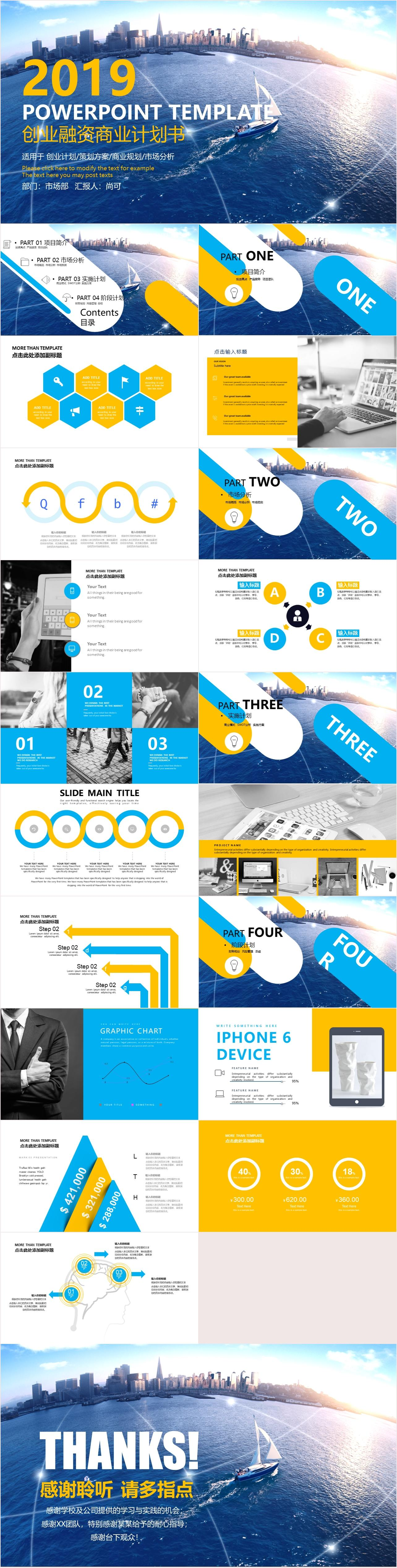 SK0101 创业融资商业计划PPT模板