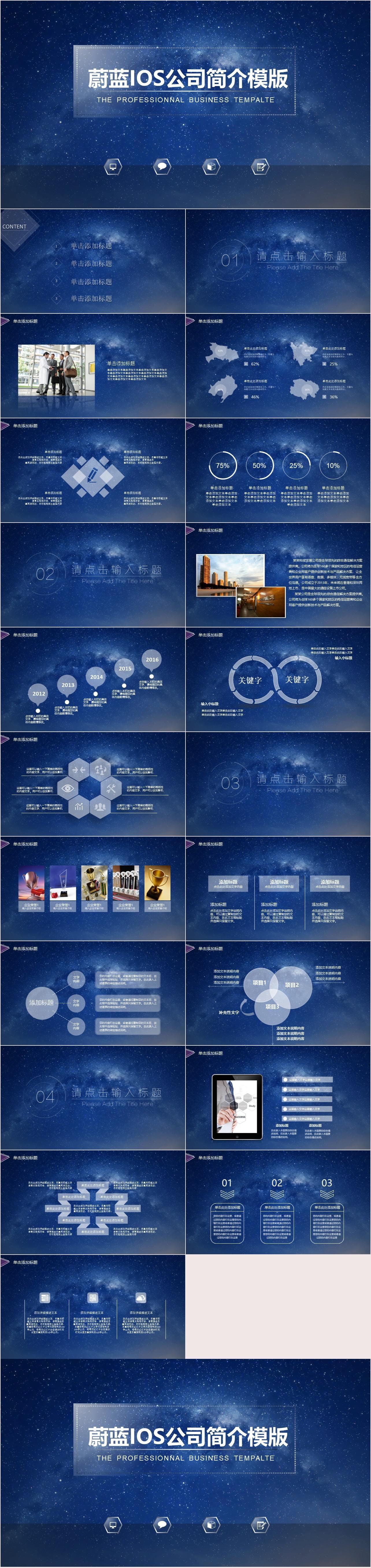 CL0102 蔚蓝IOS公司简介模版