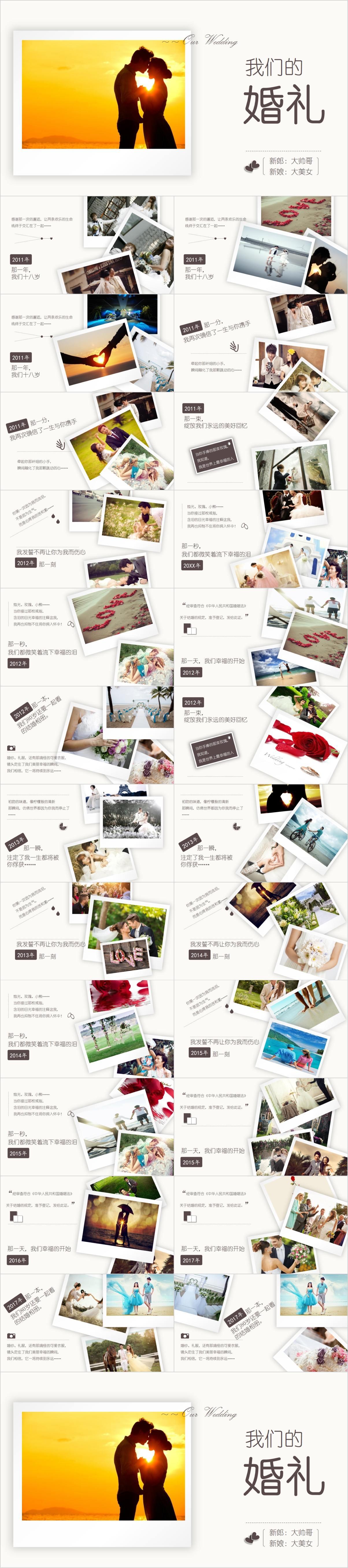 VC0130 温馨浪漫婚礼PPT模板