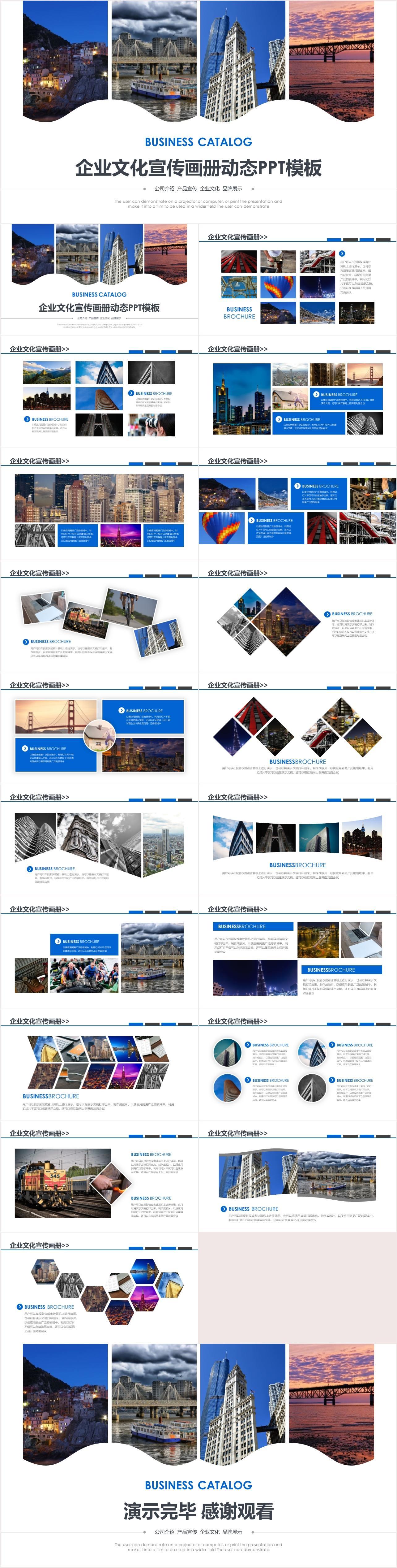 CL0112 時尚企業簡介公司宣傳畫冊PPT模板
