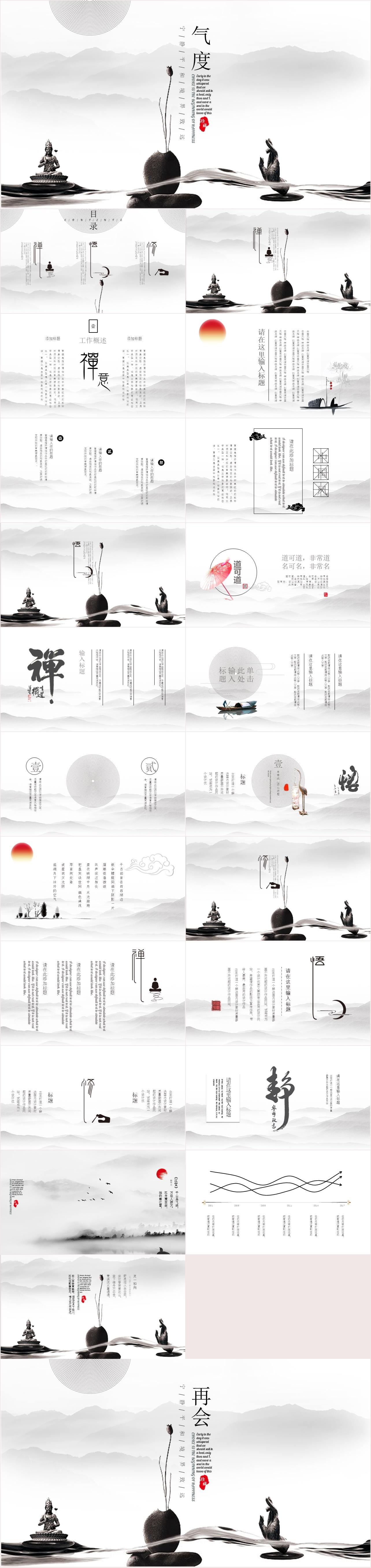 VC00158 中国风禅文化简白PPT模板