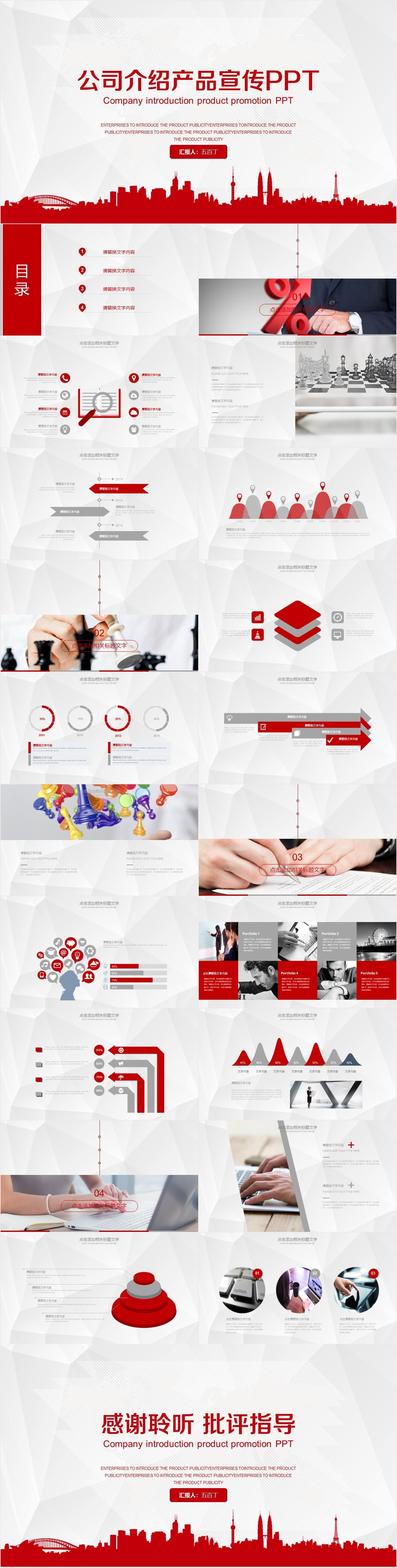 CL0101 企业介绍 公司介绍 企业宣传 产品宣传PPT模板