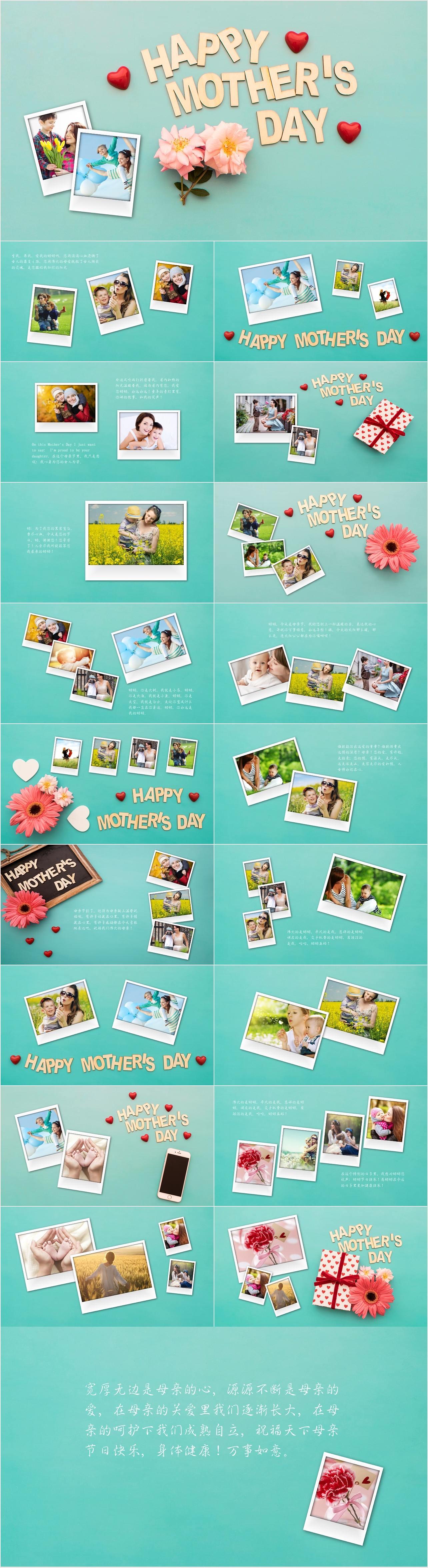 GL00145 母亲节感恩母亲电子相册PPT模板
