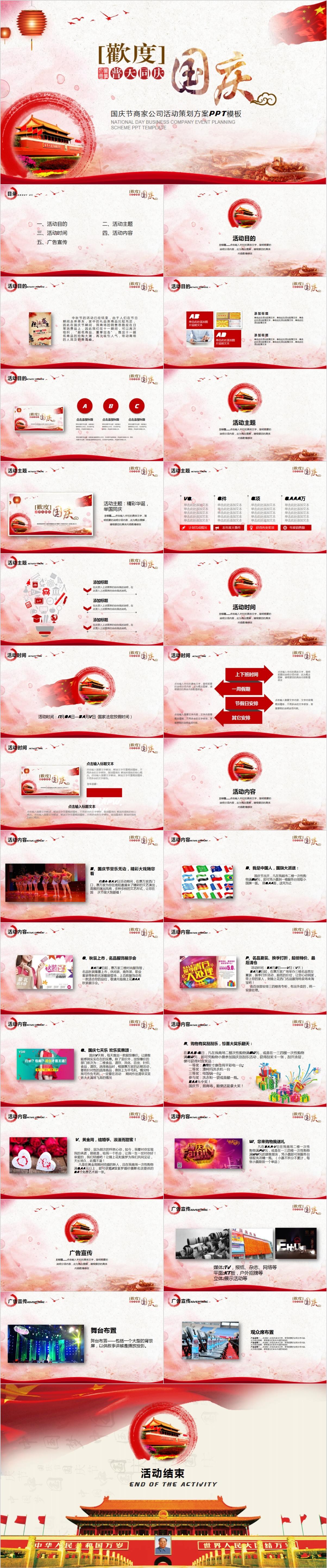 CL0049 国庆节商家公司活动策划方案PPT模板