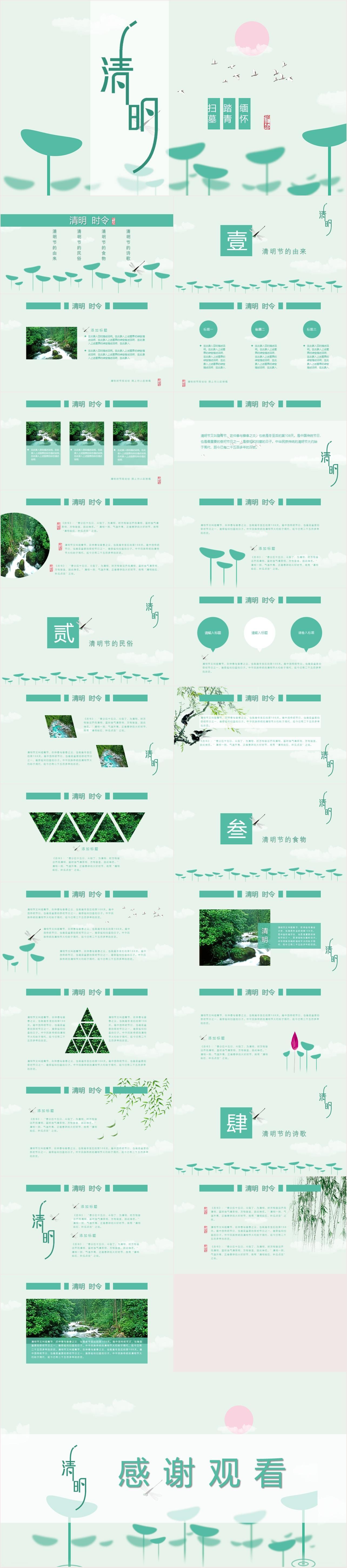 GL00148 绿色文艺小清新清明踏足文化PPT模板