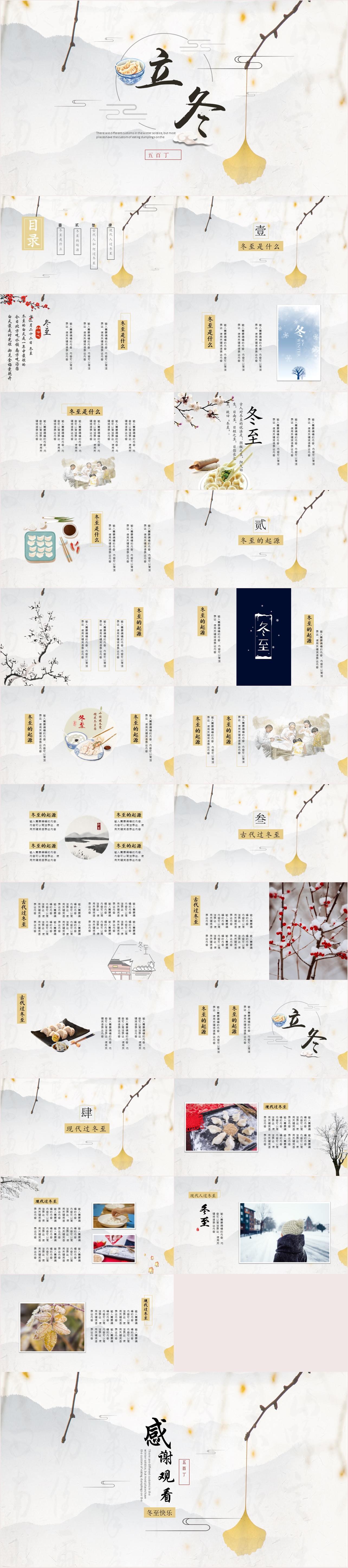 GL00152 黄色清新中国风教育冬至传统节日PPT模板