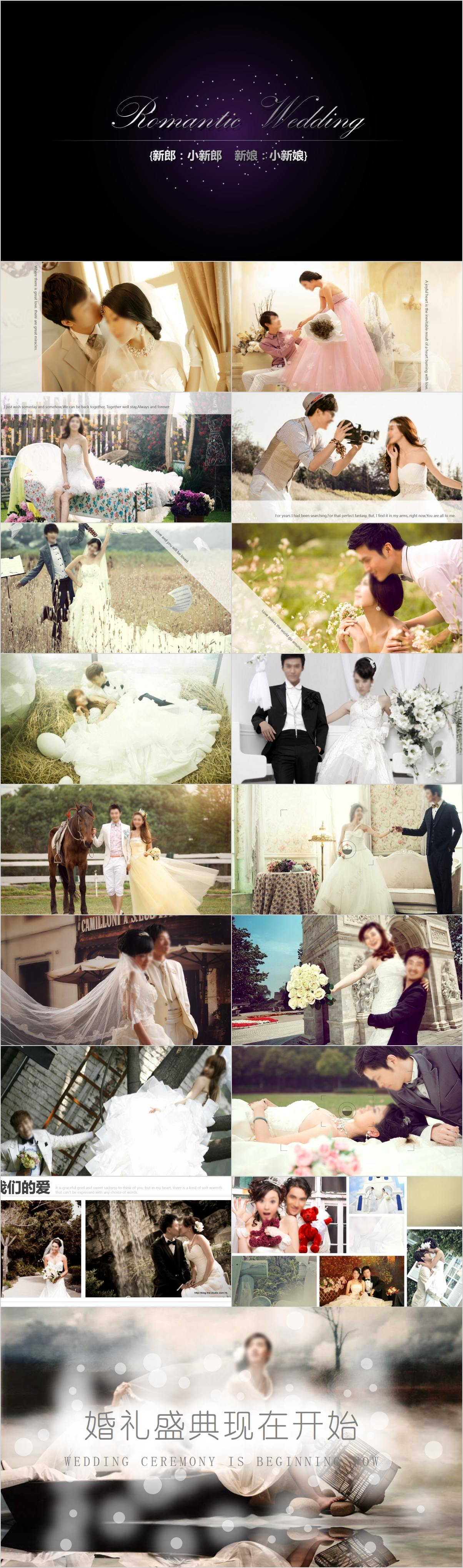 VC0134 婚礼盛典片头PPT