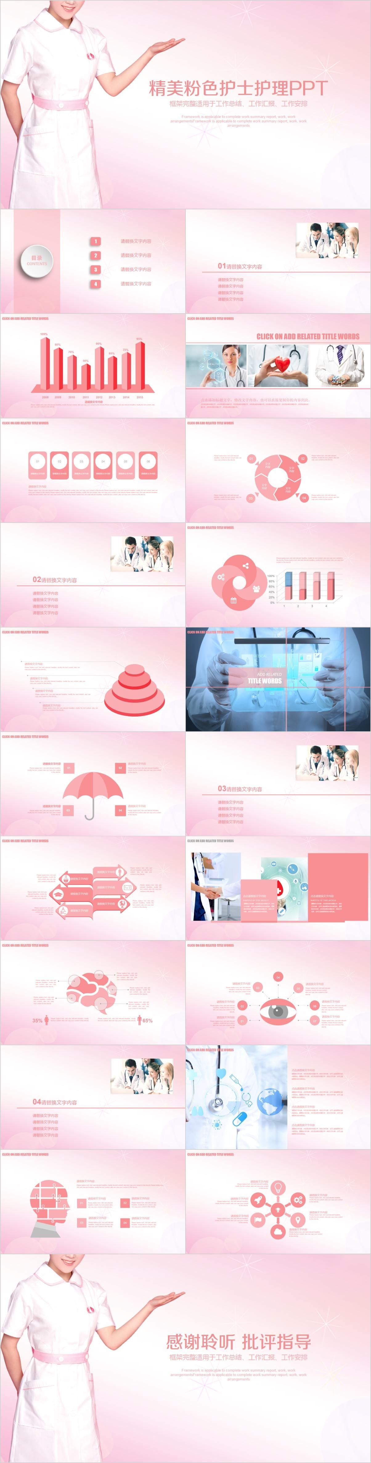 MD0094 精美粉色护士护理PPT模板