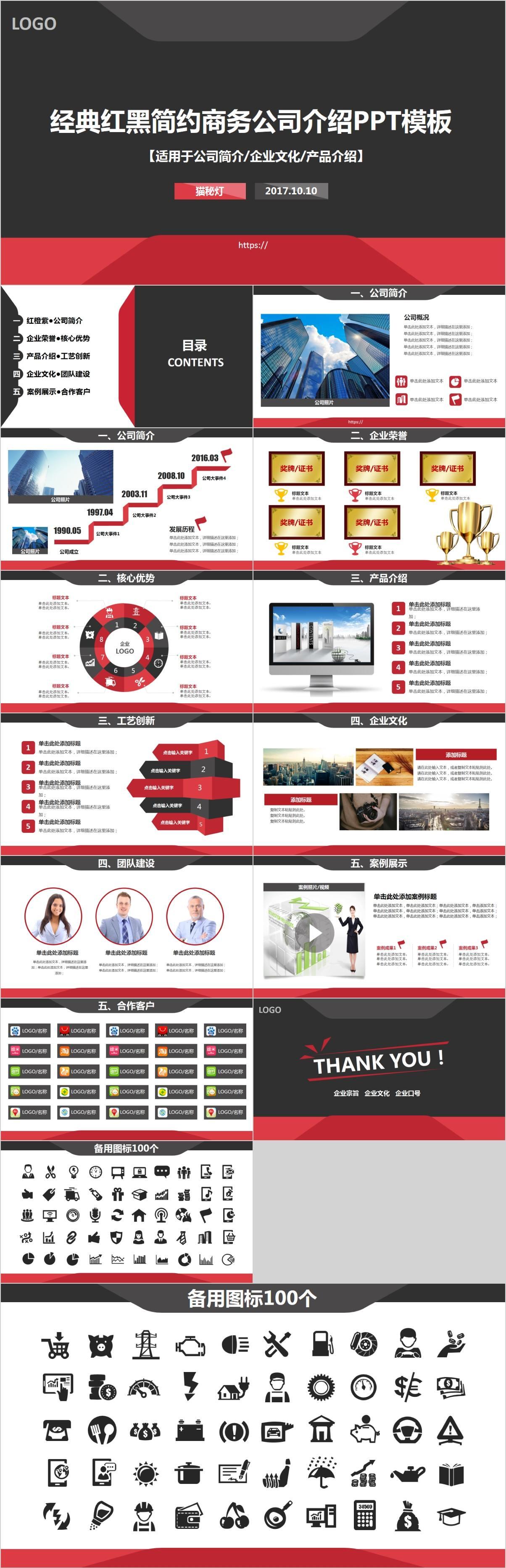 经典红黑简约商务公司介绍PPT模板