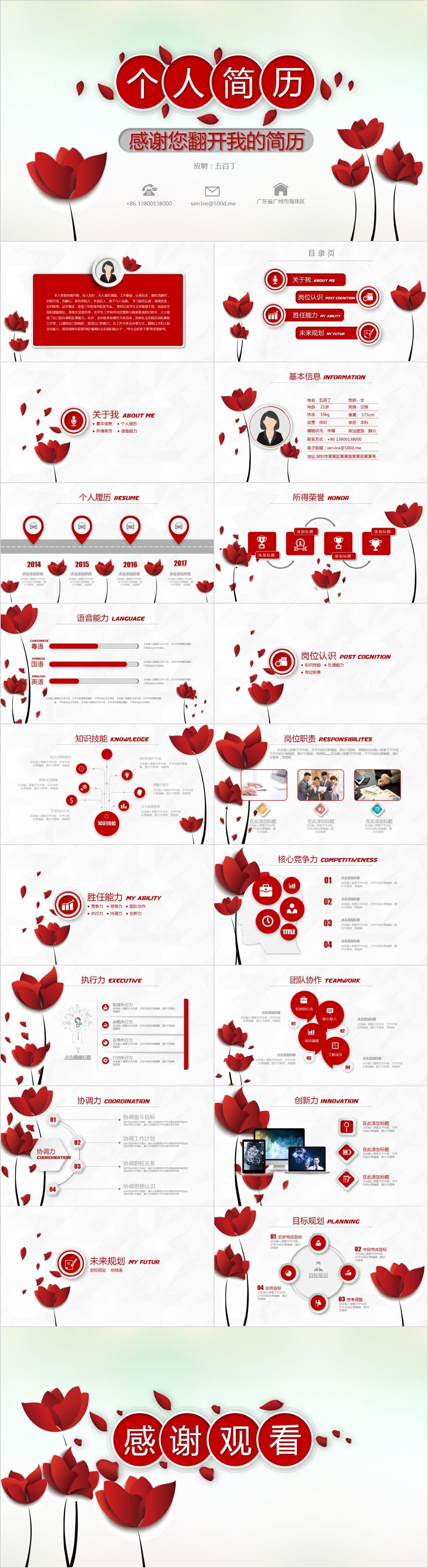 玫瑰红 绚丽个人求职简历