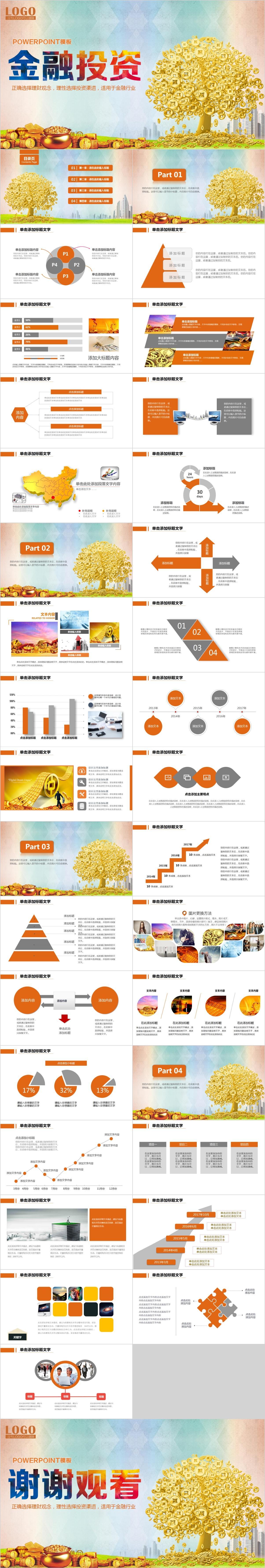BC0149 金融投资PPT模板