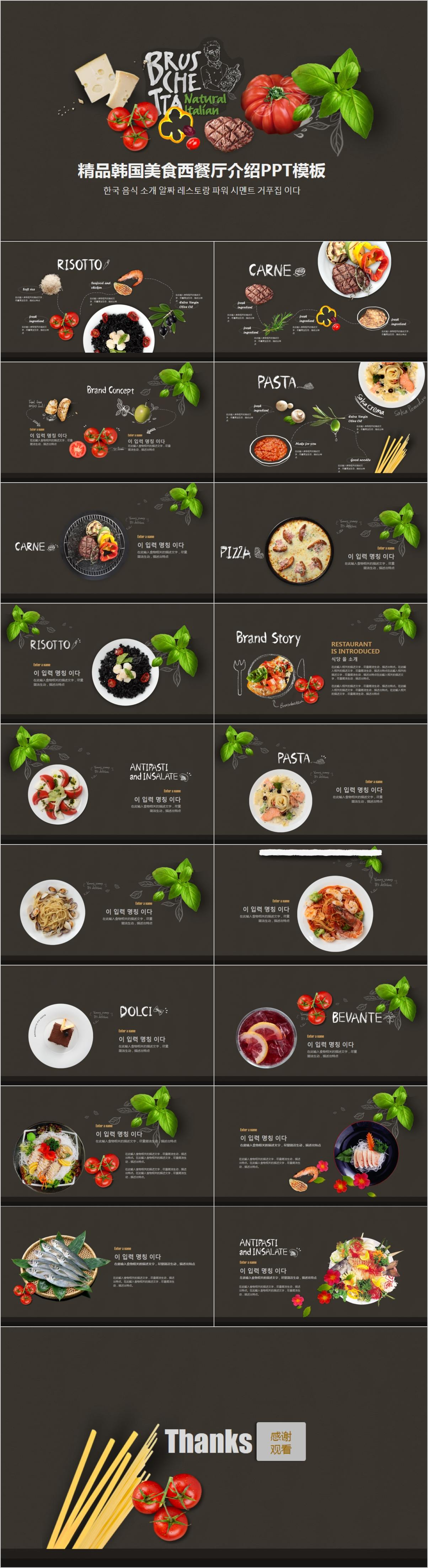 BC0058 精品韩国美食西餐厅介绍PPT模板